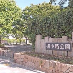 Umekoji Park User Photo