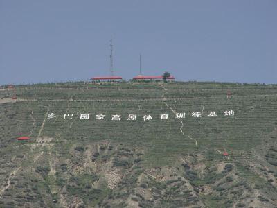青海多巴國家高原體育訓練基地