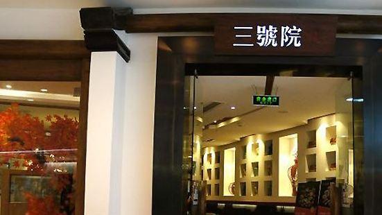 San Hao Yuan Jingzhi Sichuan Cuisine