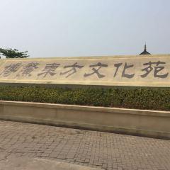 博鰲東方文化苑用戶圖片