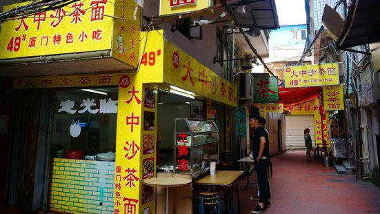 大中沙茶麵(中山路店)