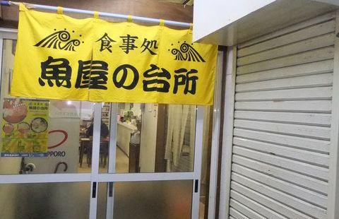 Sakanayanodaidokoro