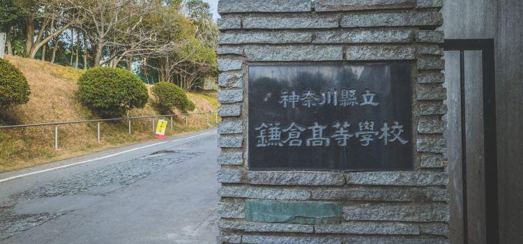 鎌倉高校3