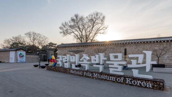 National Folk Museum
