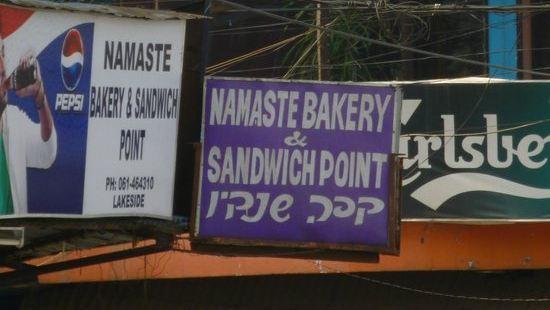 Namaste Bakery