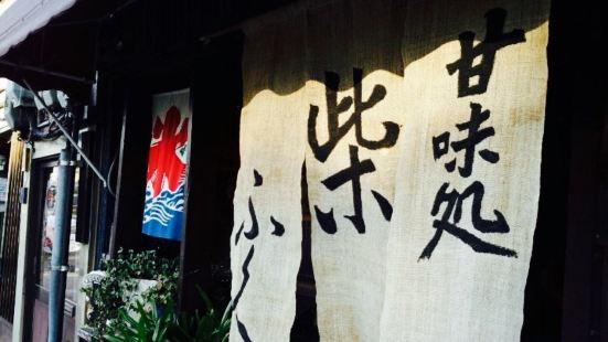 Kanmidokoro Shibafuku