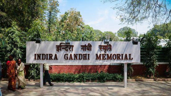英迪拉•甘地紀念館