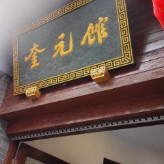 奎元館(解放路總店)用戶圖片