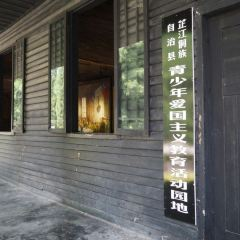 중국인민항일전쟁승리항복기념관 여행 사진