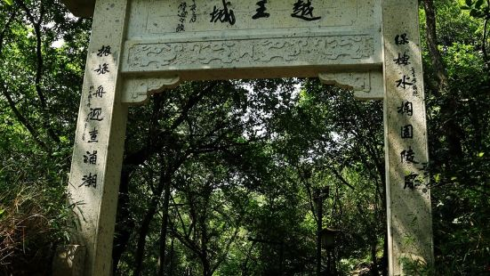 越王城遺址