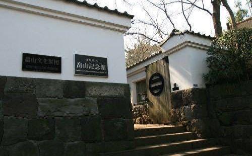 하타케야마 기념관