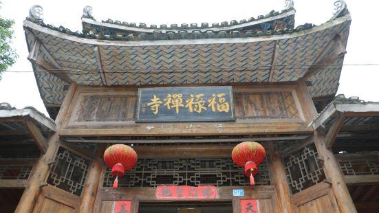 Fulu Temple