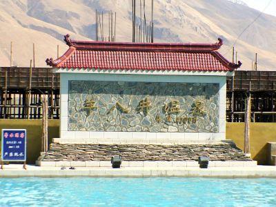 양바징 지열온천