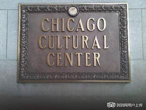 시카고 문화 센터