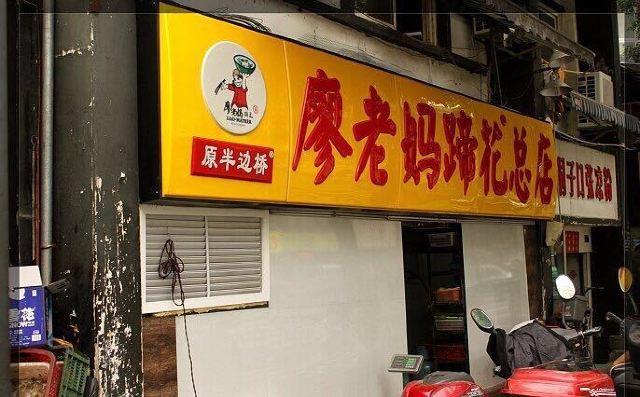 廖老媽蹄花(總店)