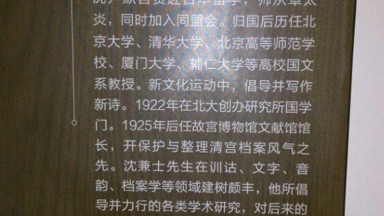 三沈紀念館