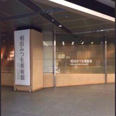 아이다 미츠오 미술관 여행 사진
