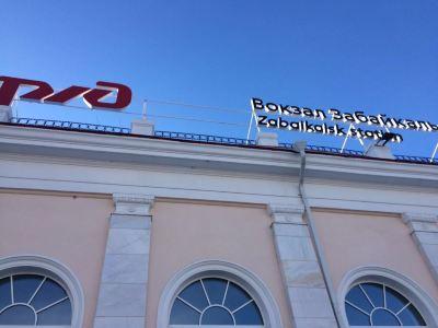 Baykalsk Railway Station