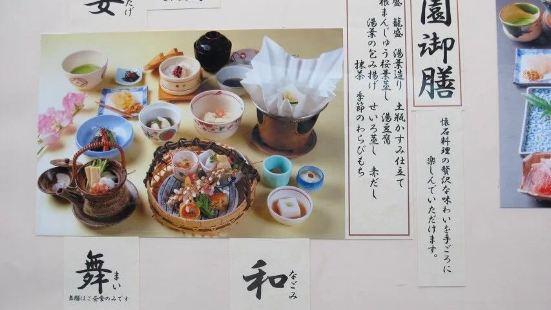 Kyoto Cuisine Maiko