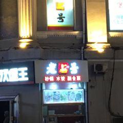 老上號(中央店)用戶圖片