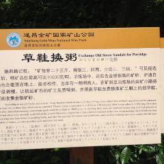 수창 금광 국가 광산 공원 여행 사진