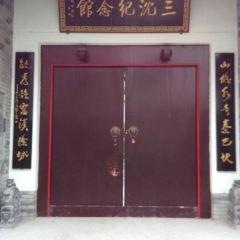 三沈紀念館用戶圖片