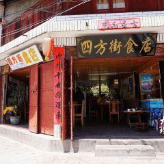 四方街食店用戶圖片