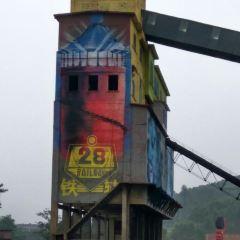百年老礦十里花廊用戶圖片