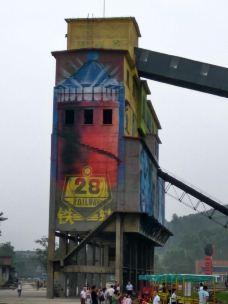 百年老矿十里花廊-合山-M12****522