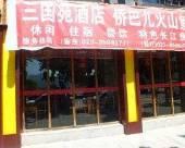 奉節三國苑酒店