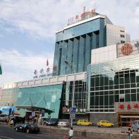 北京新興賓館酒店預訂