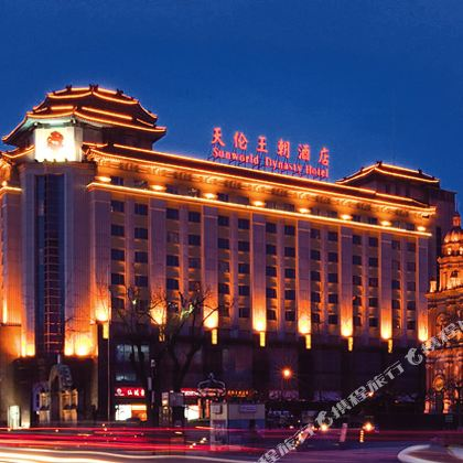 Sunworld Dynasty Beijing