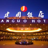 北京建國飯店酒店預訂