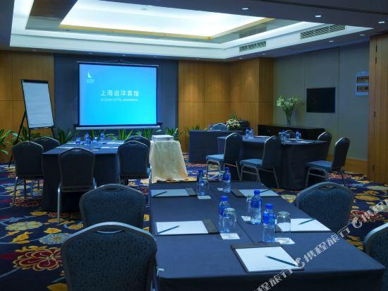 上海遠洋賓館(Ocean Hotel Shanghai)會議室