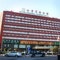 北京商務會館酒店預訂