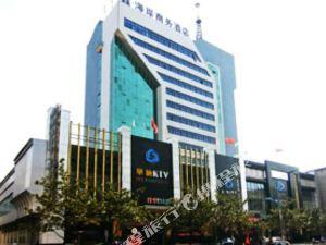 萍鄉鑫海岸商務酒店