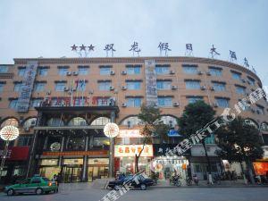 安慶雙龍假日大酒店