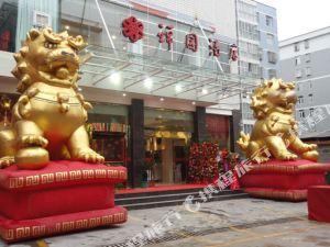 利川錦園酒店