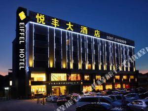 龍巖悅豐大酒店