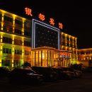 廊坊銀都飯店