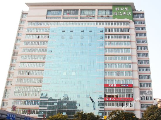 Spring Time Hotel - Tianhe