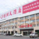艷陽天時尚旅店(鄂州店)