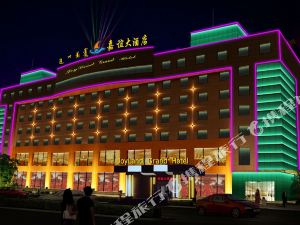 鄂爾多斯嘉誼大酒店