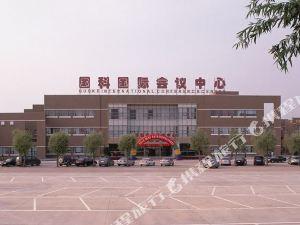山東國科國際會議中心
