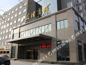 濮陽友誼賓館