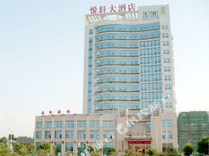 韶關湞江悅軒大酒店