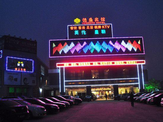 杭州德盛賓館Desheng Hotel