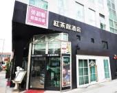 香港紅茶館酒店(紅磡機利士南路)