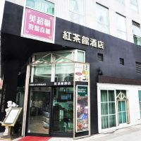香港紅茶館酒店(紅磡機利士南路)酒店預訂