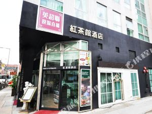 香港紅茶館酒店(紅磡機利士南路)(Bridal Tea House Hotel (Gillies Road))